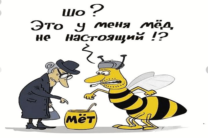 Как отлечить мед от подделки