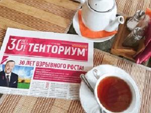 Компания ТЕНТОРИУМ®