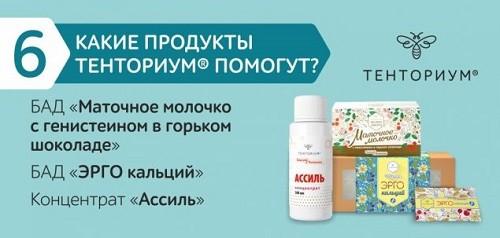 Какие продукты Тенториум помогут